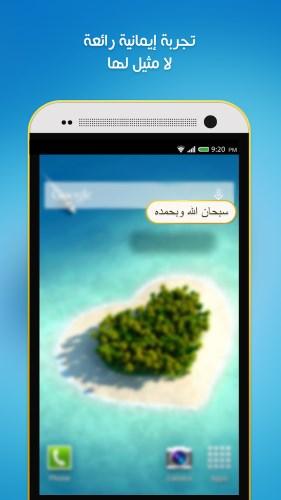 تحميل برنامج اذكار المسلم للموبايل