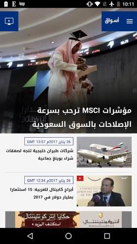 تحميل برنامج Al Arabiya الاخبارية العربية كل الاخبار في دقيقة
