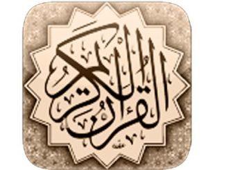 تحميل برنامج القرآن كامل بدون نت مجانا علي الاندرويد والايفون