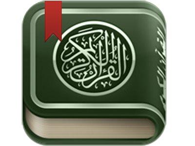 تحميل القرآن الكريم ملون مع التجويد والتفسير Mushaf Tajweed